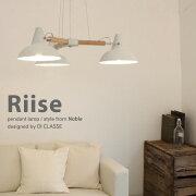 Riise_pendant_lamp
