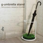 g-umbrella_stand_whiteデザイン照明器具のDICLASSE(ディクラッセ)