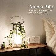 Aroma_Patio_table_lamp_デザイン照明のディクラッセ