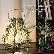 AromaPatio_Iron_table_lamp_デザイン照明のディクラセ