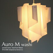 Auro_M_washi_pendant_lampデザイン照明器具のDICLASSE