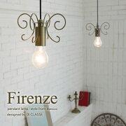 【あす楽対応】Firenze-pendant-lampデザイン照明器具のDICLASSE(ディクラッセ)