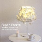 Paper-Foresti_table_lamp_デザイン照明のDI_CLASSE