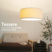 Tessere_pendant_lampデザイン照明器具のDICLASSE(ディクラッセ)