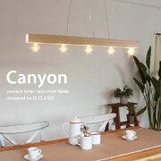 Canyon_pendant_lampデザイン照明器具のDICLASSE(ディクラッセ)