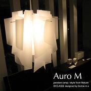 アウロ_M_ペンダントランプAuro_M_pendant_lamp