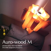 Auro-wood_pendant_lampデザイン照明器具のDICLASSE