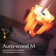 Auro-wood_pendant_lampデザイン照明器具のDICLASSE