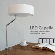 LEDカペラ_クランプランプ_デザイン照明のディクラッセ