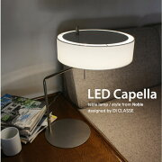LED_Capella_table_lampデザイン照明器具のDICLASSE