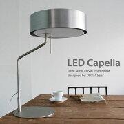 LEDカペラ_テーブルランプ_デザイン照明のディクラッセ