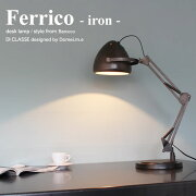 Ferrico_desk_lamp_ironデザイン照明器具のDICLASSE