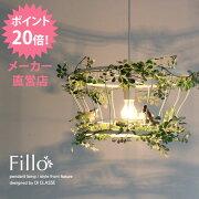 Fillo_pendant_lampデザイン照明のディクラッセ