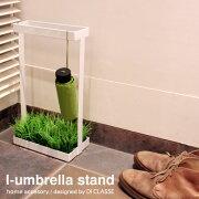 i_umbrella_stand_デザイン照明のDI_CLASSE