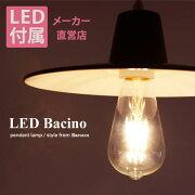 LED_Bacino_pendant_lampデザイン照明のディクラッセ