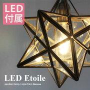 LED_Etoile_pendamt_lamp_LEDエトワールペンダントランプ