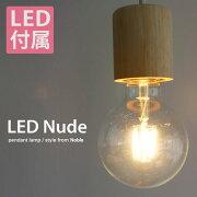 LED_Nude_pendant_lamp_LEDヌード_ペンダントランプ