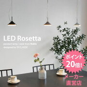 LED_Rosetta_pendant_lampデザイン照明のDICLASSE(ディクラッセ)