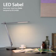 LED_Sabel_desk_lampデザイン照明器具のDICLASSE