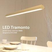 LEDトラモントペンダントランプ_デザイン照明のディクラッセ