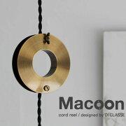 Macoon_cord_reelデザイン照明のディクラッセ