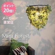 Mini-Foresti_pendant_lampデザイン照明のディクラッセ