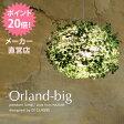 【ポイント20倍】【メーカー直営店】オーランド ビッグ ペンダントランプ -Orland-big pendant lamp- デザイン照明器具のDI CLASSE(ディクラッセ)【LED対応 ペンダントライト】 【10P27May16】