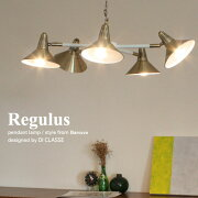 Regulus_pendant_lampデザイン照明のディクラッセ