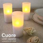 Cuore_LED_candleデザイン照明のディクラッセ