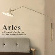 Arles_wall_lamp_whiteデザイン照明のDI_CLASSE
