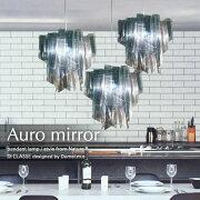 Auro_mirror_pendant_lamp_デザイン照明のDI_CLASSE