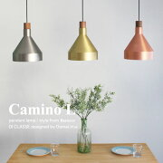 Camino_L_pendant_lampデザイン照明のディクラッセ