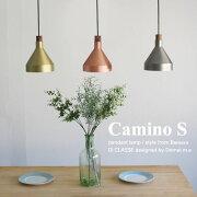 Camino_S_pendant_lampデザイン照明のディクラッセ