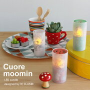 Cuore_moomin_LED_candleデザイン照明のDI_CLASSE