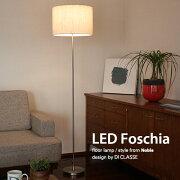 LED_Foschia_floor_lampデザイン照明器具のDICLASSE
