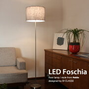 LED_Foschia_floor_lampデザイン照明器具のDICLASSE