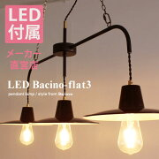 LED_Bacino-flat3_pendant_lampデザイン照明のDICLASSE