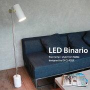 LED_Binario_floor_lampデザイン照明のディクラッセ