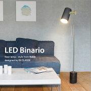 LEDビナーリオ_フロアランプデザイン照明のディクラッセ