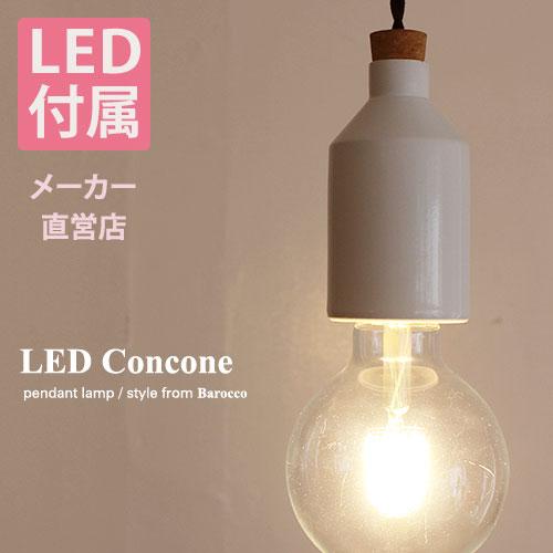 【LED電球付属】【メーカー直営店】LED コンコーネ ペンダントランプ -LED Concone pendant lamp-デザイン照明のDI CLASSE(ディクラッセ)【ペンダント ライト】【10P27May16】