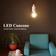 LED_コンコーネ_ペンダントランプ_デザイン照明器具のディクラッセ