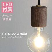 LED_Nude_Walnut_pendant_lampデザイン照明のDICLASSE
