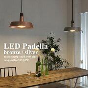LED_Padella_pendant_lampデザイン照明器具のDICLASSE(ディクラッセ)