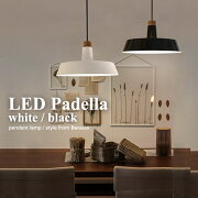LEDパデラ_ペンダントランプ