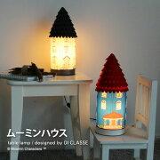 ムーミンハウス_table_lampデザイン照明器具のDICLASSE