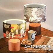 ムーミン谷の切り株_table_lampデザイン照明器具のDICLASSE