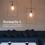 Scenario_L_pendant_lamp_デザイン照明器具のDICLASSE