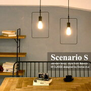 Scenario_S_pendant_lamp_デザイン照明器具のDICLASSE