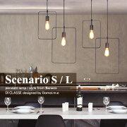 シェナーリオ_S&L_ペンダントランプ_デザイン照明器具のDICLASSE