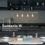 Scenario_W_pendant_lampデザイン照明のDI_CLASSE